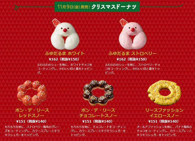 ミスドクリスマスドーナツ.png