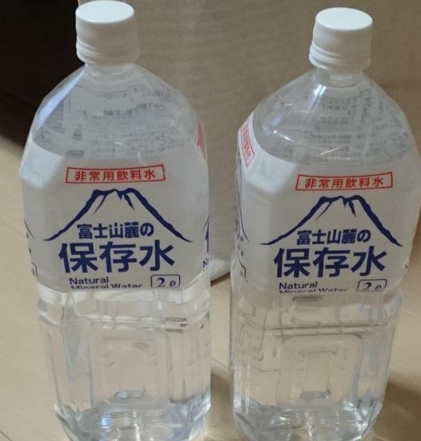 保存水.jpg